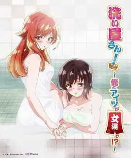 洗屋先生!~我和那家伙在女浴池!?~