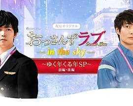 大叔之爱第二季~辞旧迎新贺岁SP~ 前篇・后篇
