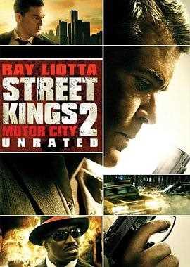 街头之王2:汽车城