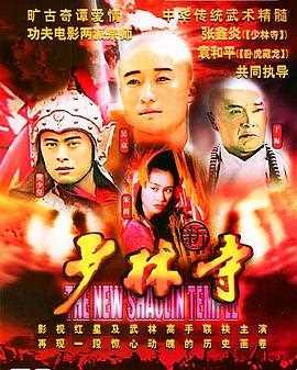 新少林寺1999