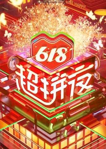 湖南卫视618晚会/618超拼夜