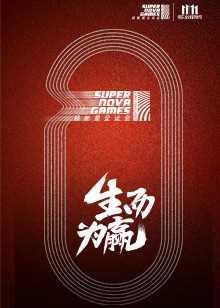 超新星运动会第一季