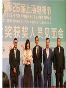 上海电视节白玉兰绽放颁奖典礼
