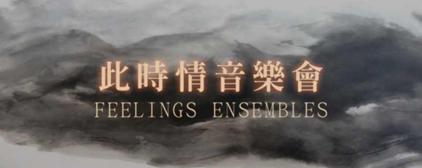 黄凯芹X王憓 Feelings Ensembles 此时情音乐会