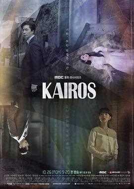 空洞/Kairos