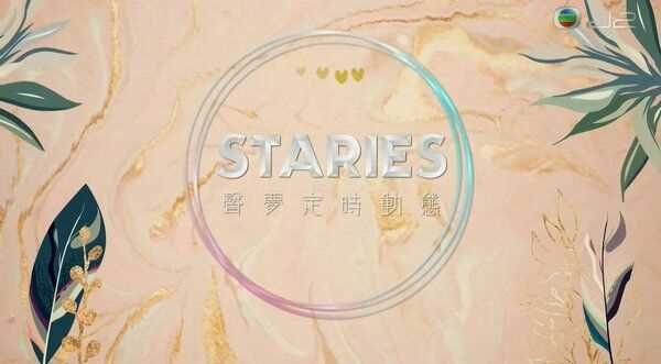 Staries声梦定时动态