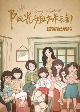 《阳光姐妹淘》独家纪录片